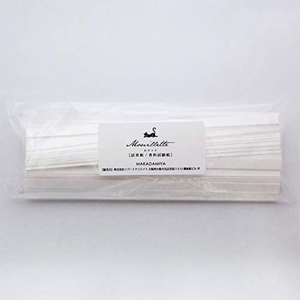 先史時代の幅作物ムエット100本入り プロ用(アロマ検定試験対応 試香紙 香料試験紙)