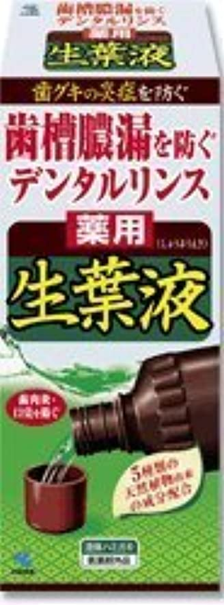 薬用デンタルリンス生葉液330ml【医薬部外品】