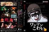 ゴールデンボンバー LIVE DVD 「ゴールデンボンバー 初 恐怖の全国ワンマンツアー-ワンマンこわい-追加公演(2010/6/25@渋谷O-WEST)」