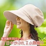 菊池桃子プロデュース Emom 1日中かぶれる小顔帽子(ベージュ) クールマックス 大きなつば