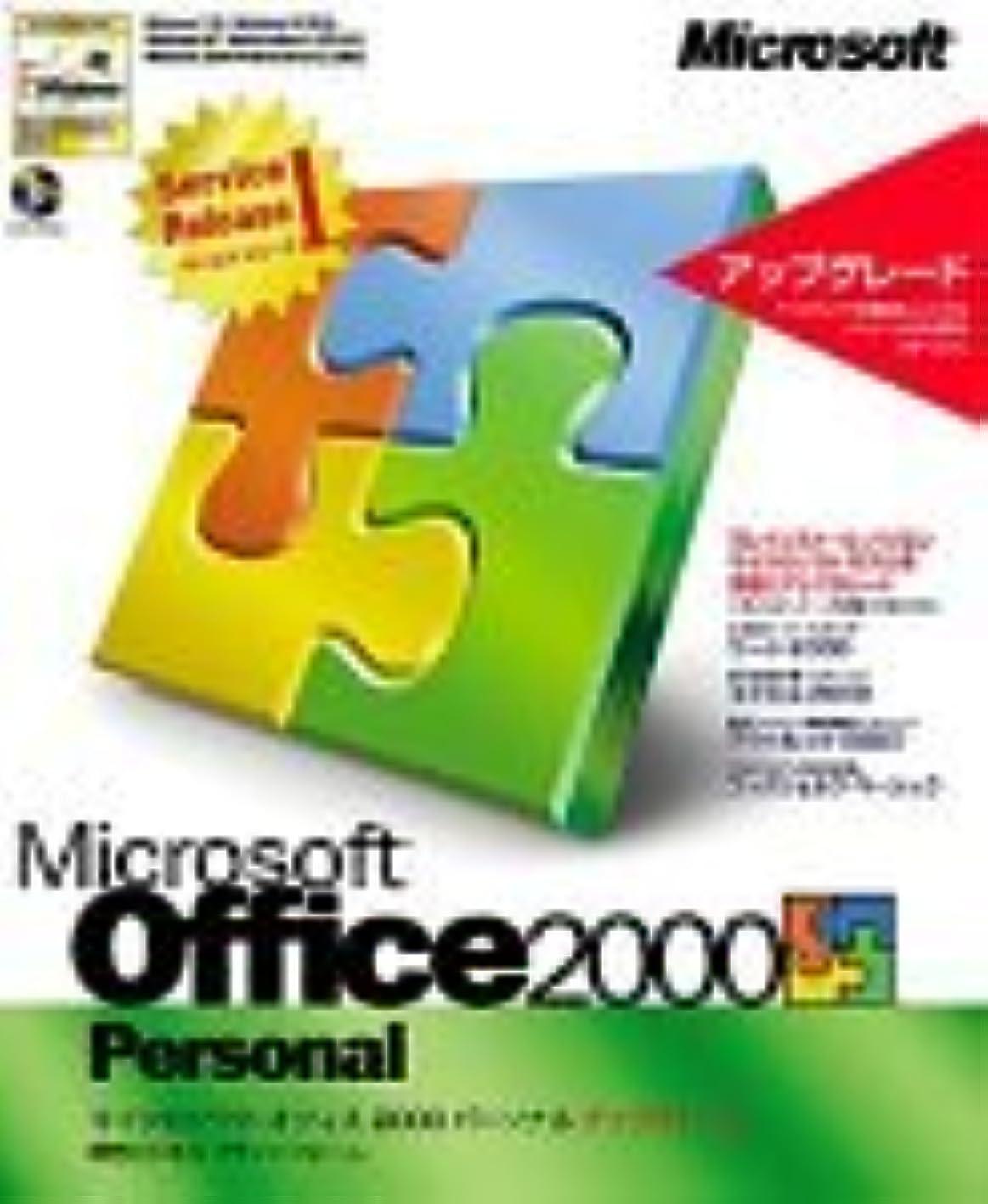 記憶奨励します植物の【旧商品】Microsoft Office2000 Personal Service Release 1 アップグレード