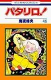 パタリロ! (第46巻) (花とゆめCOMICS)
