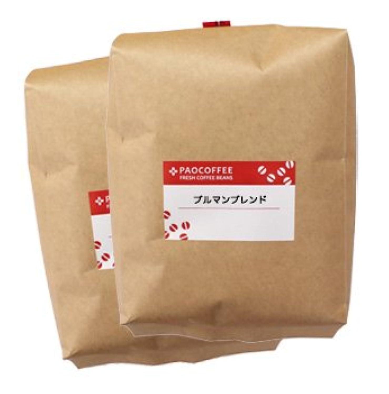 【自家焙煎コーヒー豆】業務用 ブルマンブレンド1kg(500g×2) (豆のまま)