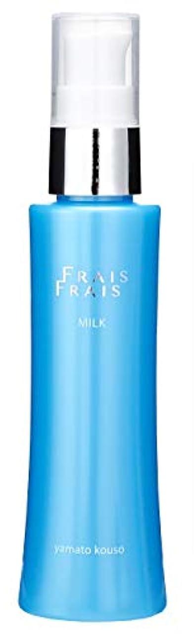 産地エゴマニア滑る【大和酵素】フレフレ ミルク <乳液> 80ml