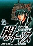 闇のイージス 14 (ヤングサンデーコミックス)