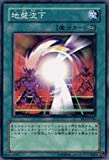 【遊戯王シングルカード】 《ビギナーズ・エディション1》 地盤沈下 ノーマル be1-jp184