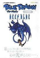 マスターズブック DEEP BLUE Xbox 360版 ブルードラゴン公式攻略本 (Vジャンプブックス)