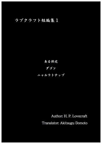 ラブクラフト短編集1
