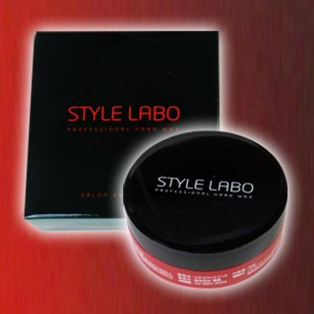 意識良性類推STYLE LABO スタイルラボ ハードワックス 30g <化粧箱付>
