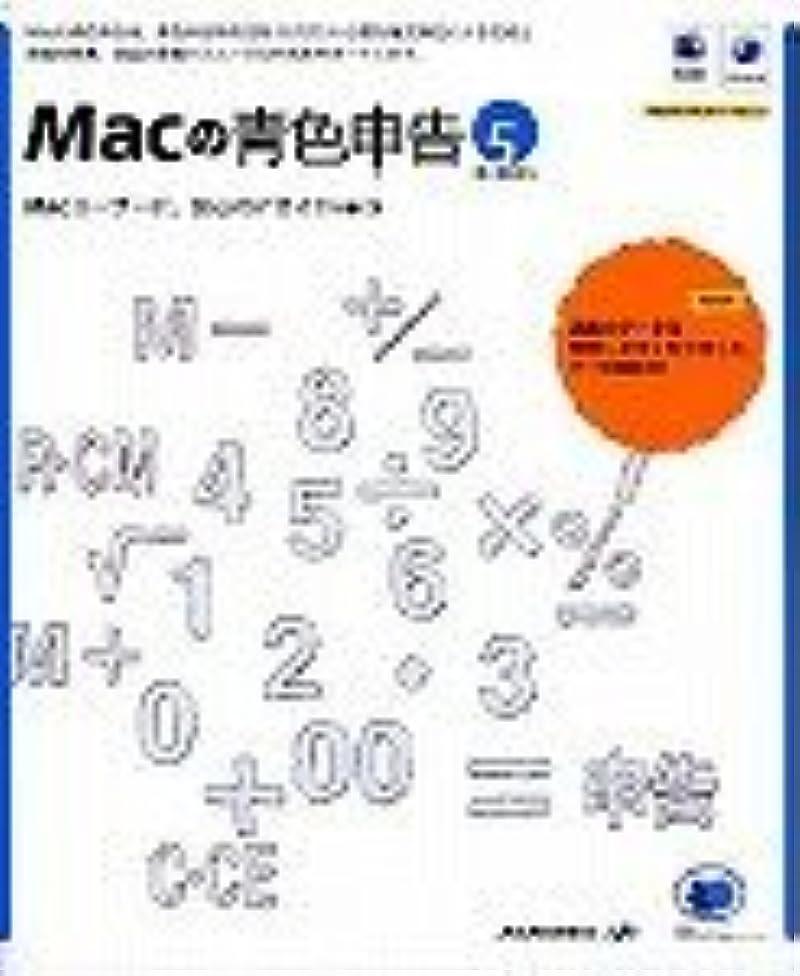 面積特異なジャムMacの青色申告V5