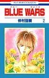 Blue wars 第2巻 (花とゆめCOMICS)