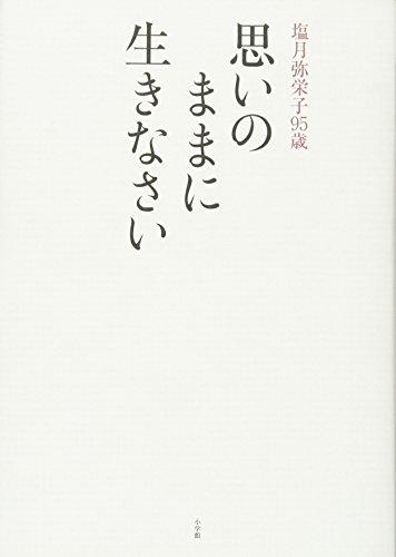 塩月弥栄子95歳 思いのままに生きなさいの詳細を見る