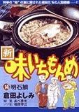 新・味いちもんめ (14) (ビッグコミックス)