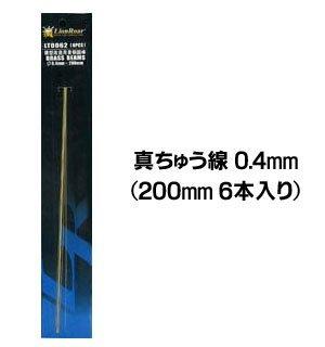 真鍮線 φ0.4mm (長さ200mm) 6本入 (LT0062)