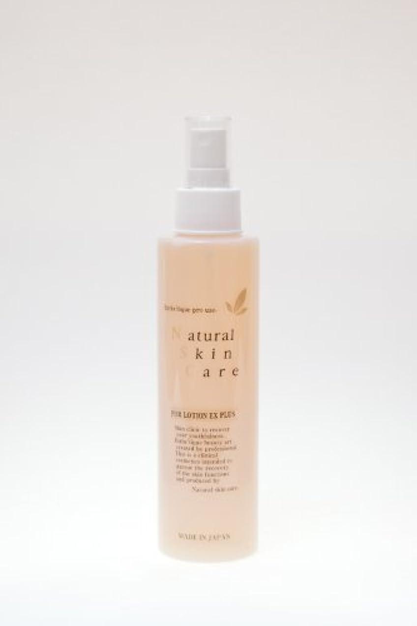 【PHRローションEXプラス 150ml】 プロキャピル 10% EGF フラーレン 配合 抜け毛 薄毛 育毛剤 【R-Cell(リセル)】