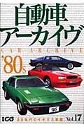 自動車アーカイヴ vol.17(80年代のイギリ (別冊CG)
