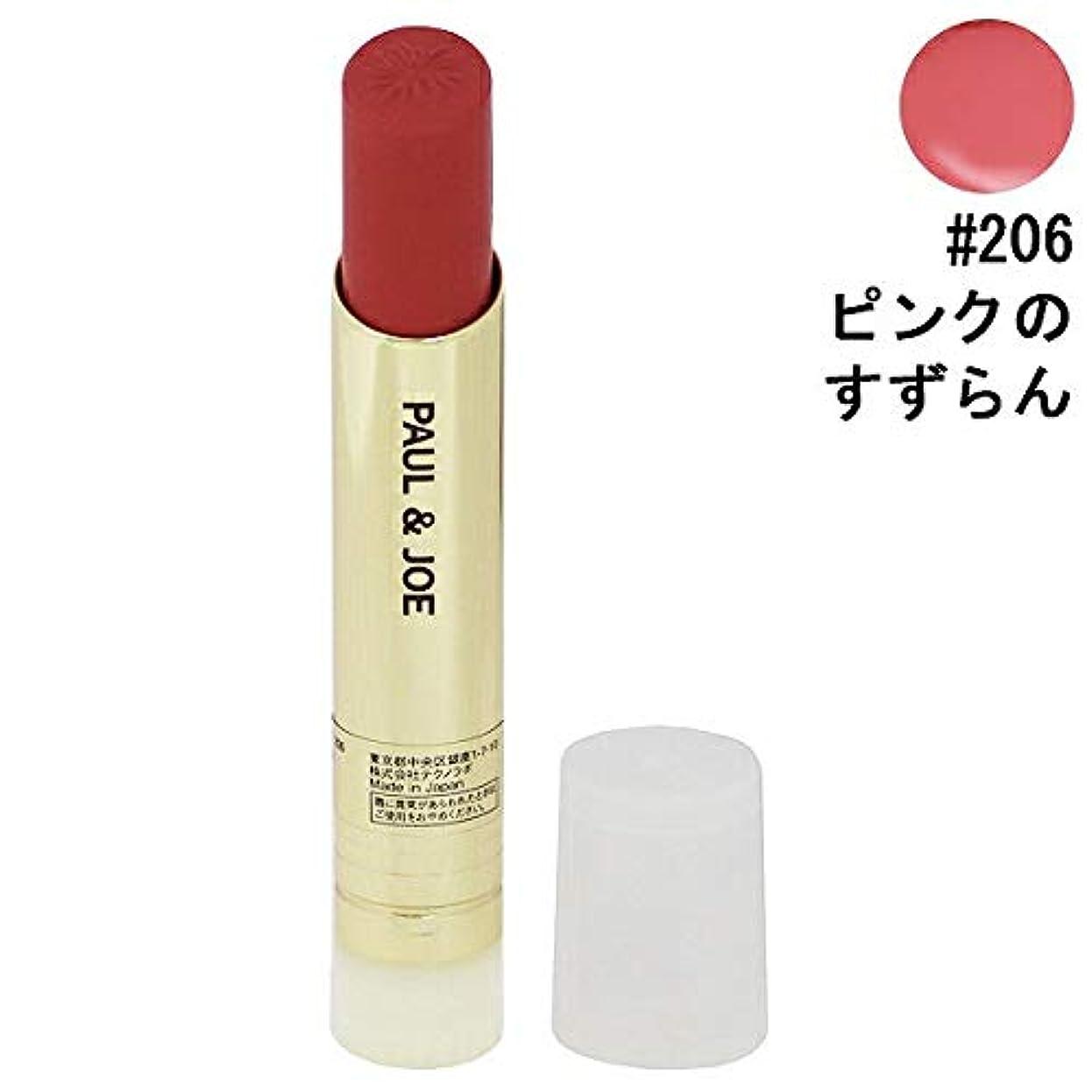 【ポール&ジョー】リップスティックN #206 ピンクのすずらん (レフィル) 3.5g