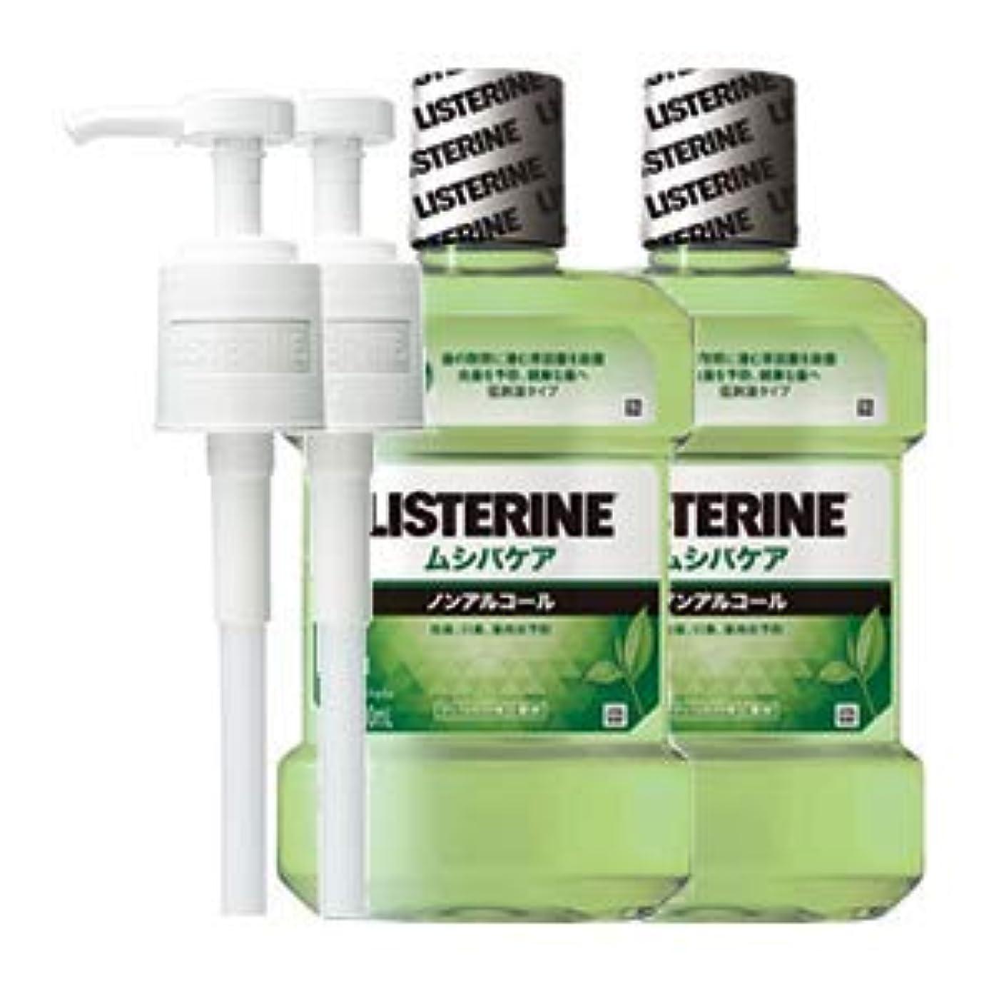 涙リンス宗教的な薬用リステリン ムシバケア (液体歯磨) 1000mL 2点セット (ポンプ付)