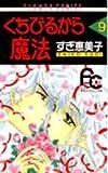 くちびるから魔法 9 (フラワーコミックス)