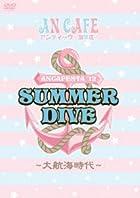 ANCAFESTA'12 SUMMER DIVE ~大航海時代~ [DVD](在庫あり。)