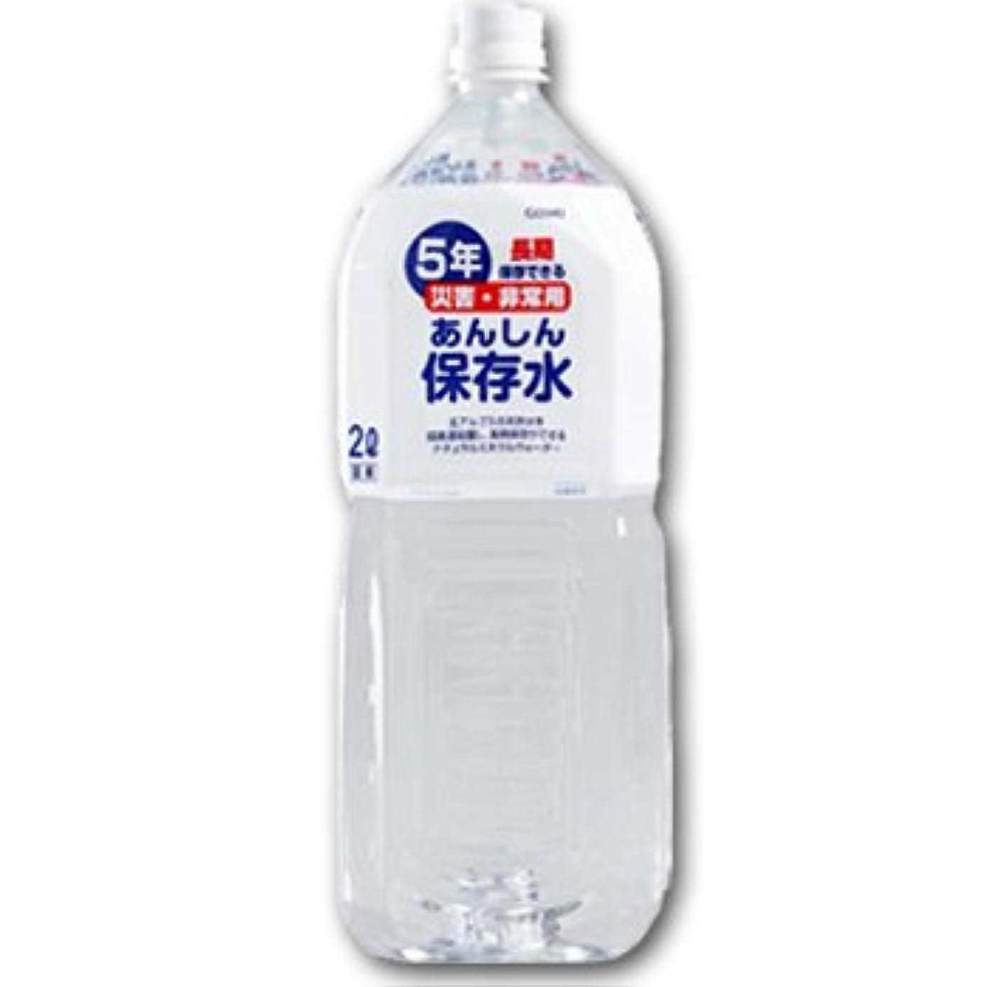 デッドロックアッパーじゃないあんしん 保存水 2000ml×6本 (1cs) (災害 非常用 保存水 保存期間 5年)