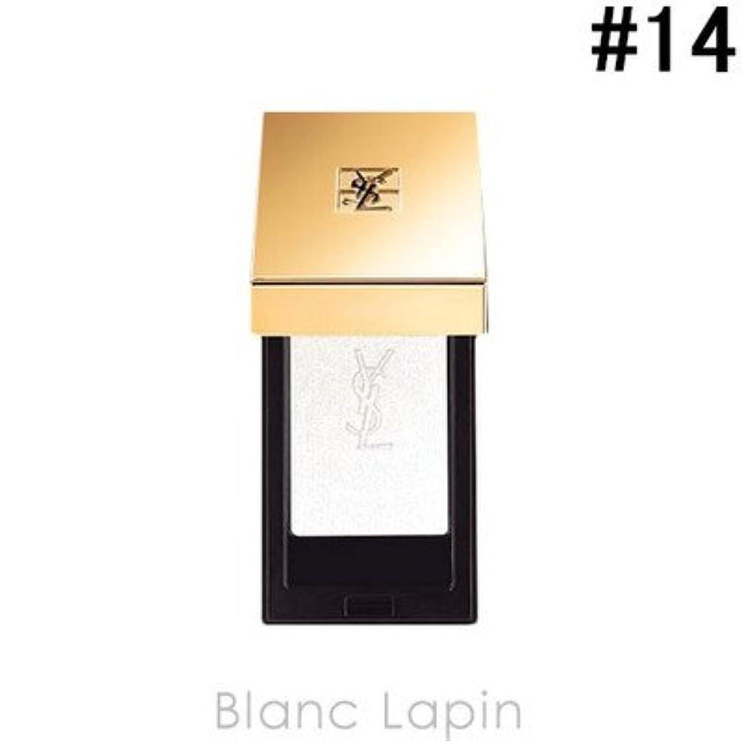 Yves Saint Lauren クチュールモノ #14 ガラ 2.8g [383944] [並行輸入品]