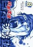 日本沈没 8 冥府、火の国 (ビッグコミックス)