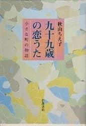 Amazon.co.jp: 秋山 ちえ子:作品一覧、著者略歴