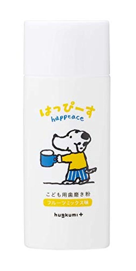 行列遺棄された気取らないはぐくみプラス はっぴーす 30日分 子供用歯磨き粉 無添加 虫歯予防 口臭予防 口内善玉菌