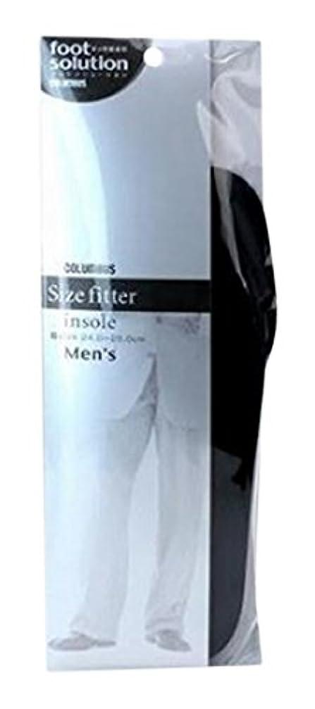 免疫一杯なめるコロンブス フットソリューション サイズフィッターインソール 1足分(2枚入り) 男性用 S(24.0~25.0cm)