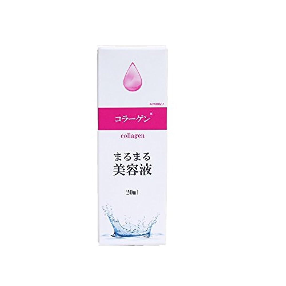 原因要件ライターまるまる美容液 コラーゲン 【20ml×60本のケース販売】