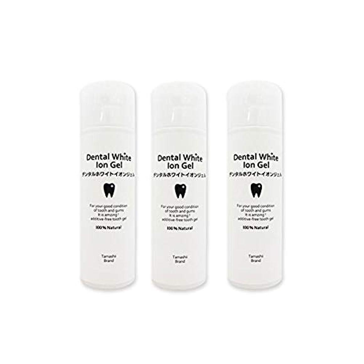実業家狼バンデンタルホワイトイオンジェル3個セット (100ml ×3個)無添加歯磨きジェル 界面活性剤?研磨剤?フッ素?発泡剤不使用