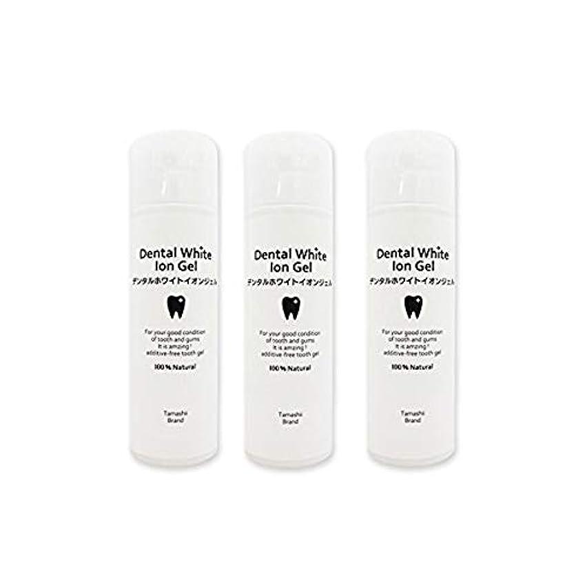 デンタルホワイトイオンジェル3個セット (100ml ×3個) 「界面活性剤?研磨剤?フッ素?人工甘味料不使用のノンケミカル無添加歯磨きジェル」 「アルカリと還元性イオン水のマイナスイオンの力で汚れを落とす」