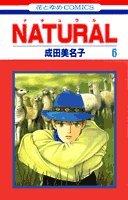 Natural (6) (花とゆめCOMICS)の詳細を見る