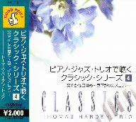 クラシック(4)爽やかな目覚め