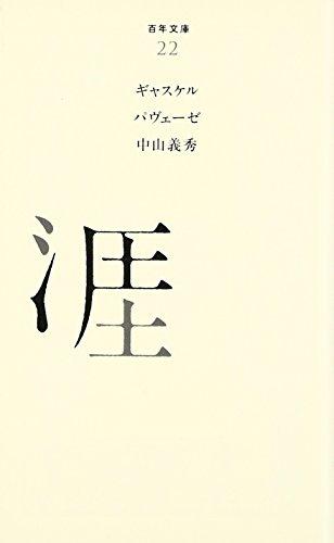 (022)涯 (百年文庫)の詳細を見る