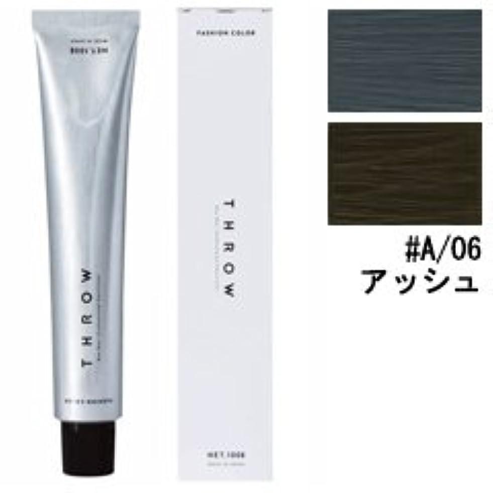 【モルトベーネ】スロウ ファッションカラー #A/06 アッシュ 100g