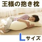 王様の抱き枕 Lサイズ 正規品 アイボリー