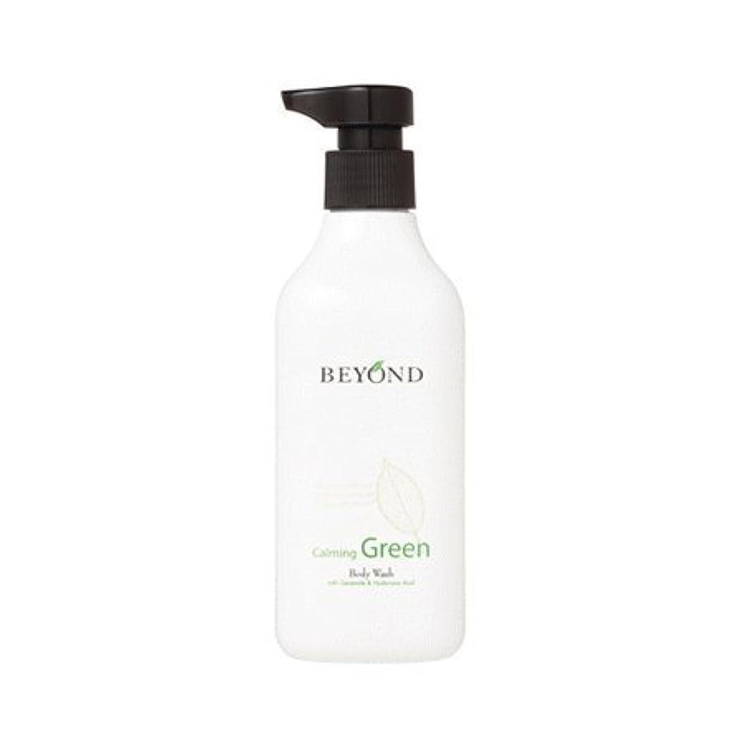 カッター二層ベルトBeyond calming green body wash 300ml