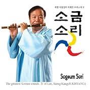 偉大なる韓国の音楽4集(小琴の音)(2CD)/イ・センガン