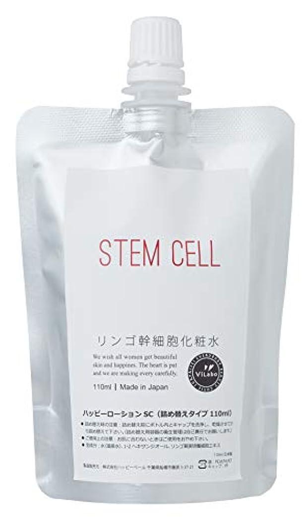 こだわりに免除ViLabo リンゴ幹細胞化粧水 (ハッピーローションSC)110ml 詰め替え用パウチ ビラボ