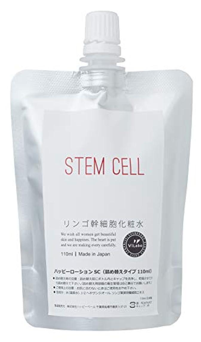 アルコール敵意段階リンゴ幹細胞化粧水-天然温泉水+高級美容成分の浸透型化粧水-品名:ハッピーローションEF ノンパラベン、アルコール、フェノキシエタノール、石油系合成界面活性剤無添加 (詰め替えパウチ110ml)