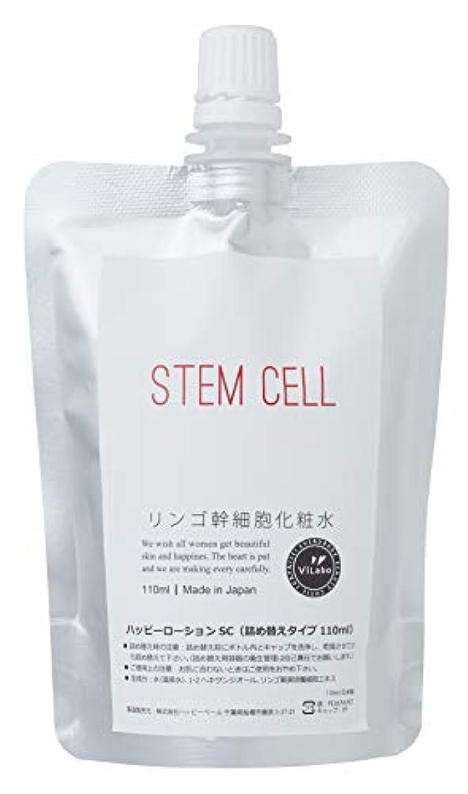 繊維天国サラミViLabo リンゴ幹細胞化粧水 (販売名:ハッピーローションSC)110ml 詰め替え用パウチ
