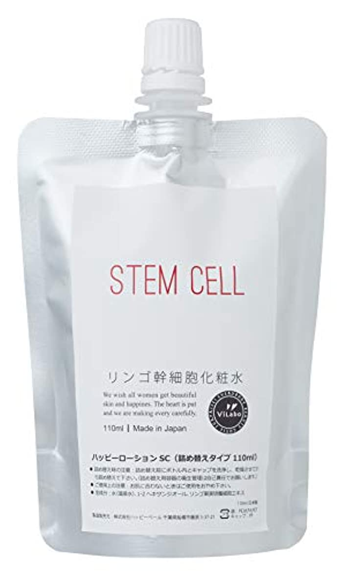 熱狂的な早いスチュワーデスViLabo リンゴ幹細胞化粧水 (ハッピーローションSC)110ml 詰め替え用パウチ ビラボ