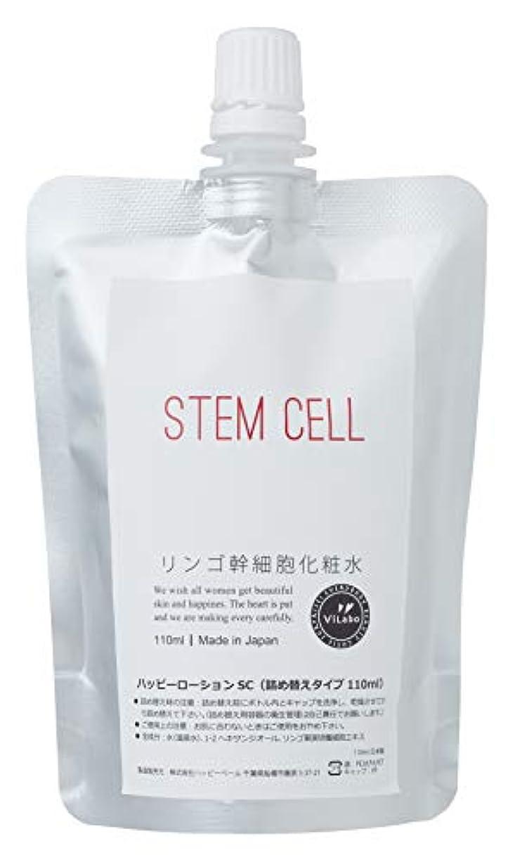 がんばり続ける埋めるつぶすリンゴ幹細胞化粧水-天然温泉水+高級美容成分の浸透型化粧水-品名:ハッピーローションEF ノンパラベン、アルコール、フェノキシエタノール、石油系合成界面活性剤無添加 (詰め替えパウチ110ml)