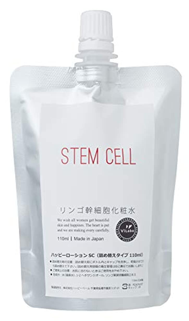 部屋を掃除する対抗キャンディーリンゴ幹細胞化粧水-天然温泉水+高級美容成分の浸透型化粧水-品名:ハッピーローションEF ノンパラベン、アルコール、フェノキシエタノール、石油系合成界面活性剤無添加 (詰め替えパウチ110ml)