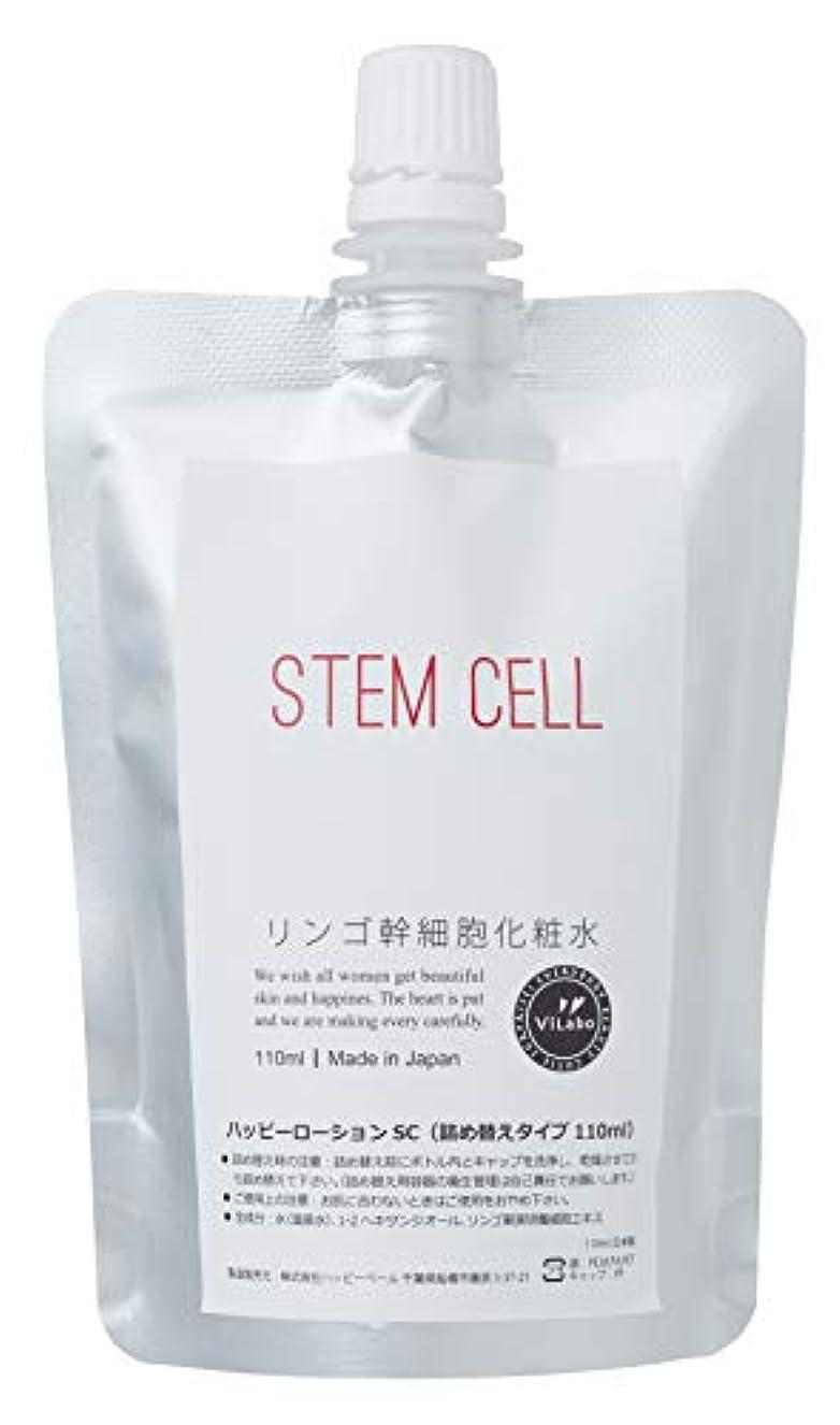 編集するジェーンオースティン打たれたトラックViLabo リンゴ幹細胞化粧水 (ハッピーローションSC)110ml 詰め替え用パウチ ビラボ