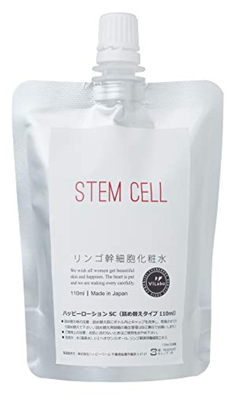 他のバンドで桃ギャングスターリンゴ幹細胞化粧水-天然温泉水+高級美容成分の浸透型化粧水-品名:ハッピーローションEF ノンパラベン、アルコール、フェノキシエタノール、石油系合成界面活性剤無添加 (詰め替えパウチ110ml)
