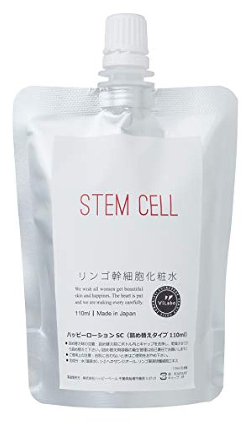 リンゴ幹細胞化粧水-天然温泉水+高級美容成分の浸透型化粧水-品名:ハッピーローションEF ノンパラベン、アルコール、フェノキシエタノール、石油系合成界面活性剤無添加 (詰め替えパウチ110ml)