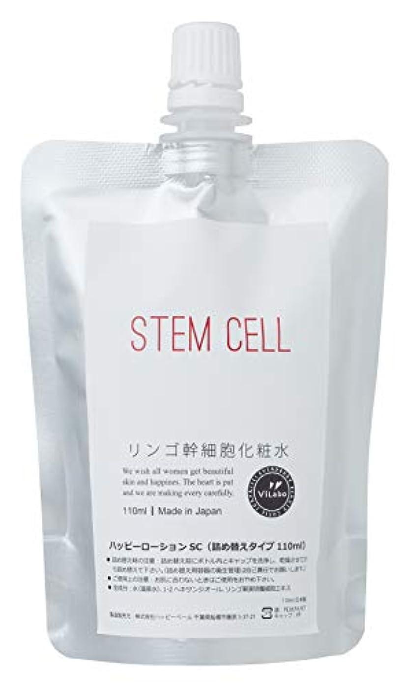 繰り返し文言原油リンゴ幹細胞化粧水-天然温泉水+高級美容成分の浸透型化粧水-品名:ハッピーローションEF ノンパラベン、アルコール、フェノキシエタノール、石油系合成界面活性剤無添加 (詰め替えパウチ110ml)